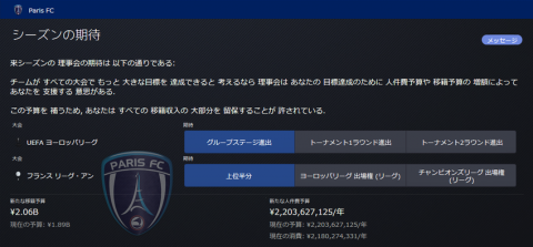 SnapCrab_Football Manager 2016_2016-7-12_5-56-56_No-00