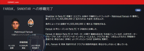 SnapCrab_Football Manager 2016_2016-7-15_21-40-21_No-00