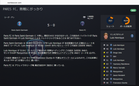 SnapCrab_Football Manager 2016_2016-7-18_20-4-48_No-00