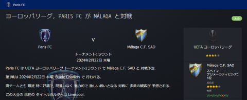 SnapCrab_Football Manager 2016_2016-7-22_14-27-45_No-00