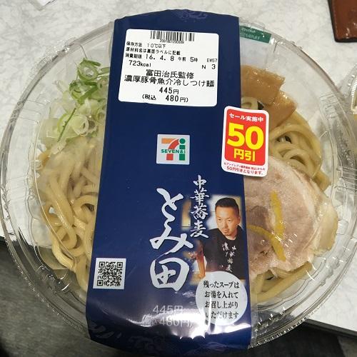 セブンとみ田_1