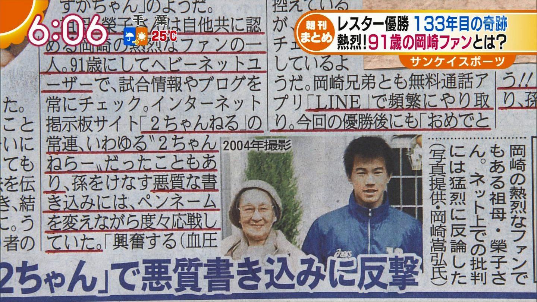 【画像】レスター岡崎のおばあちゃん(91)、2ちゃんねらーだったwwwww - 蹴球まとめちゃんねる