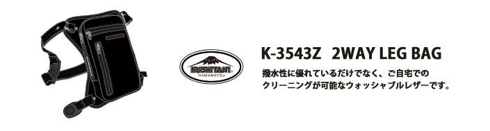 名称未設定-3543Z
