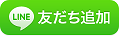 addfriends_ja - コピー