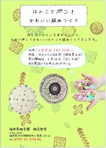 ハンコ絵皿 hp用-01