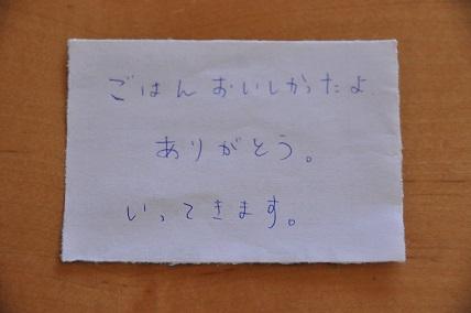 0512置手紙2