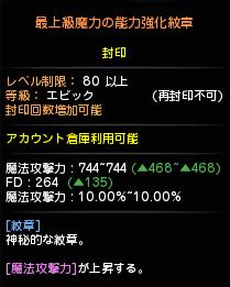 魔力FD_20160620