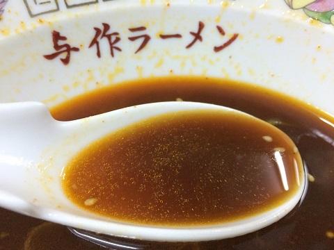 大辛スープ