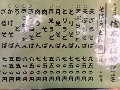 信太そばメニュー1