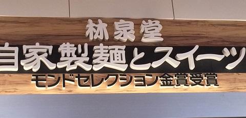 林泉堂POP3