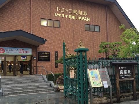 4トロッコ嵐山駅