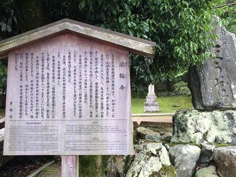 24法輪寺