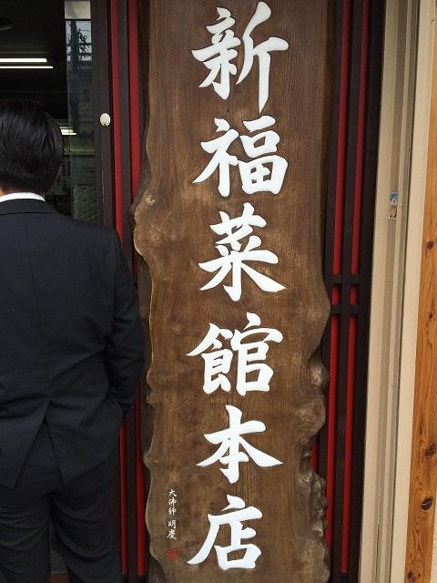 新福菜館看板