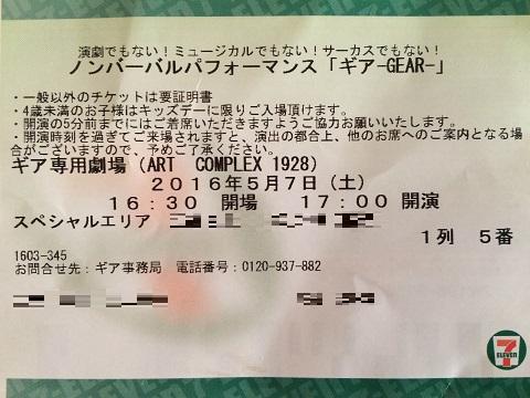 15チケット