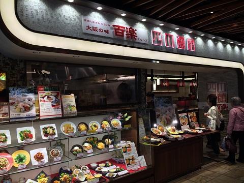 四川食館2