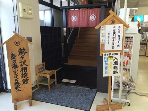 25相撲館