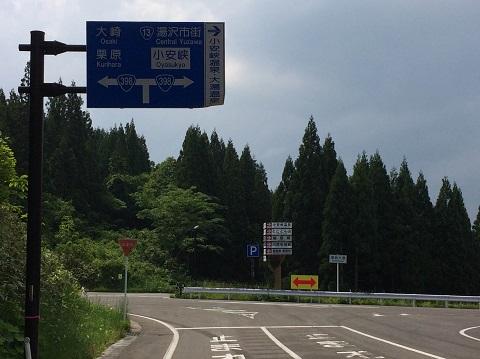 栗駒標識2
