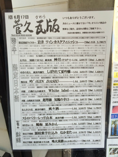 菅久POP1