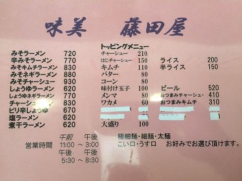 藤田屋メニュー