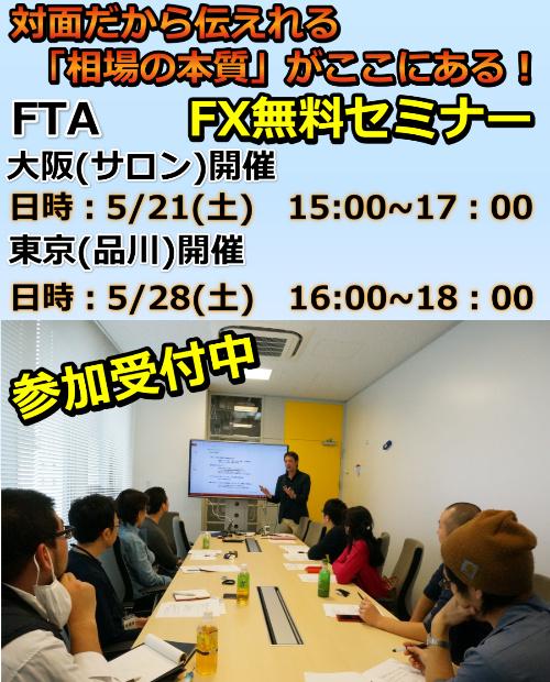 セミナー開催0527大阪東京
