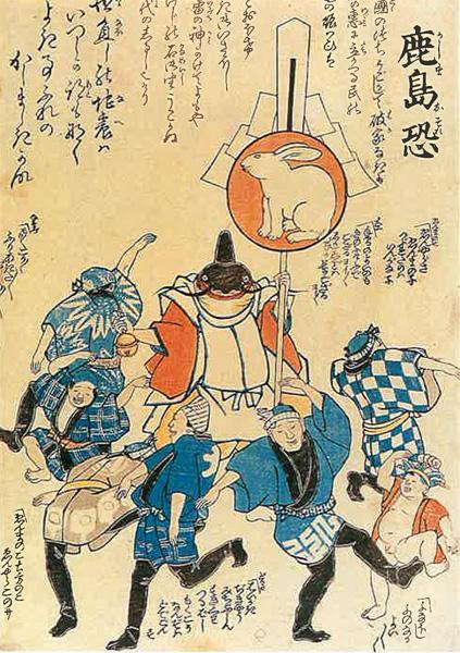 江戸時代の震災後に各種つくられた鯰絵「鹿島恐」(個人蔵)