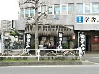 麺家 うえだ (2)