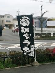 麺家 うえだ (5)