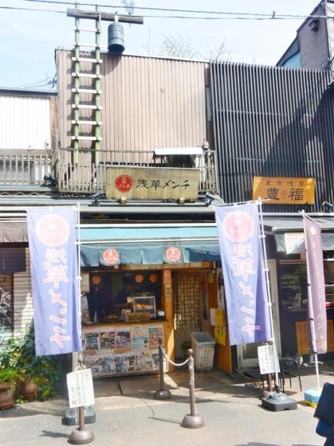 浅草メンチ (2)