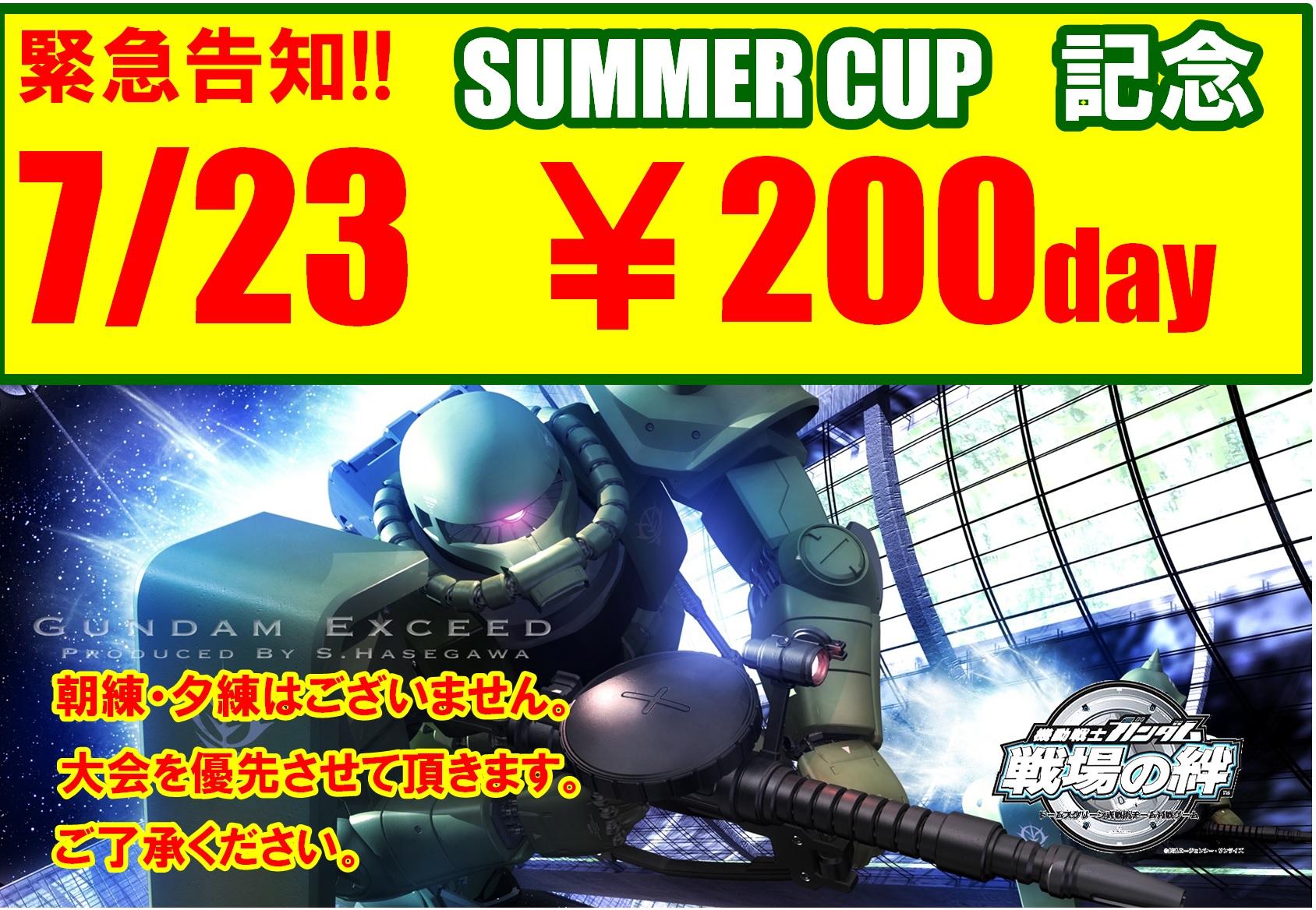 絆200円0723
