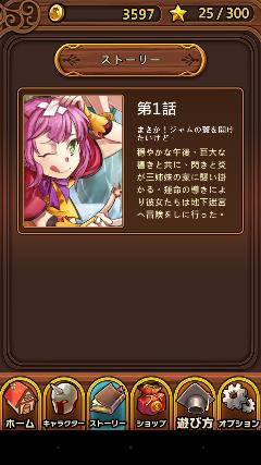 ダンジョンピンボール3