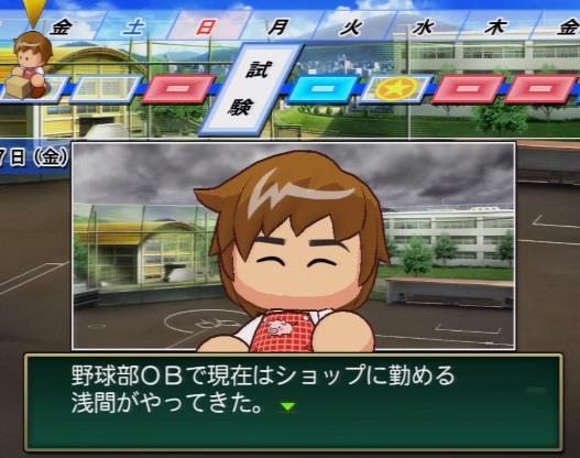 ショップ店員 栄冠ナイン 実況パワフルプロ野球2016