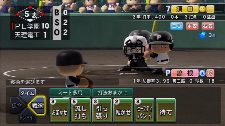 実況パワフルプロ野球2016 栄冠ナイン 満塁