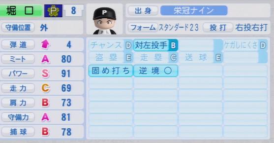 実況パワフルプロ野球2016 栄冠ナイン 3年生外野手