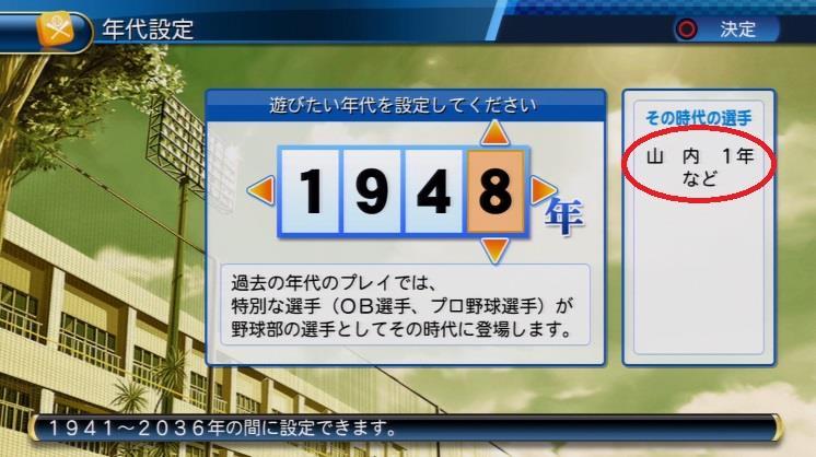 実況パワフルプロ野球2016 栄冠ナイン 1948年