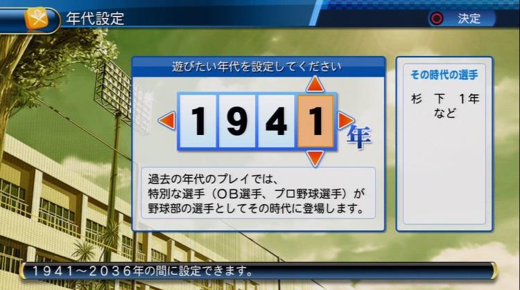 実況パワフルプロ野球2016 栄冠ナイン 1941年