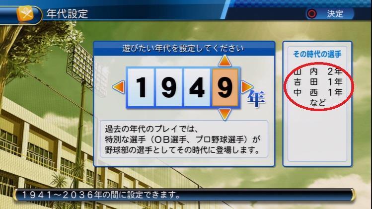 実況パワフルプロ野球2016 栄冠ナイン 1949年