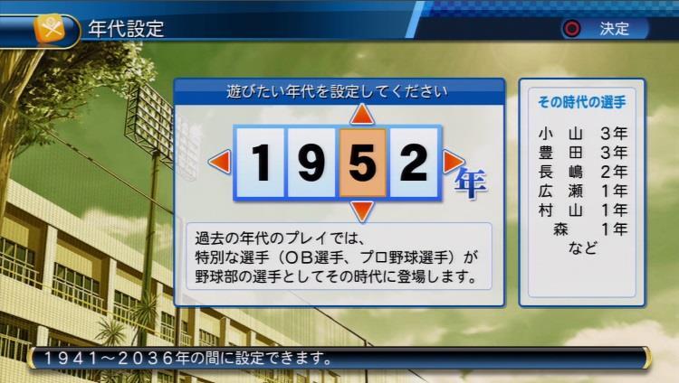 実況パワフルプロ野球2016 栄冠ナイン 1952年