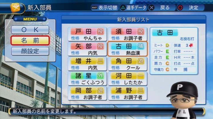 実況パワフルプロ野球2016 栄冠ナイン 古田敦也入学