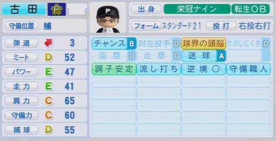 実況パワフルプロ野球2016 栄冠ナイン 古田敦也 入学時
