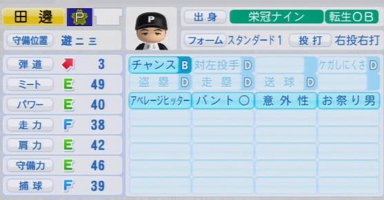実況パワフルプロ野球2016 栄冠ナイン 田辺徳雄入学時