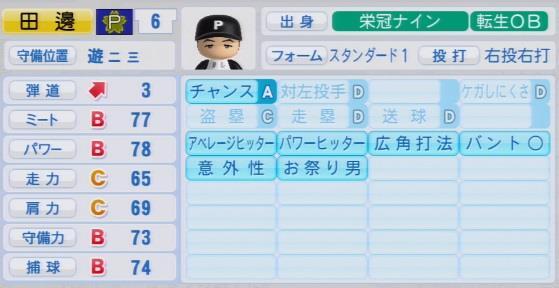 実況パワフルプロ野球2016 栄冠ナイン 田辺徳雄3年目春