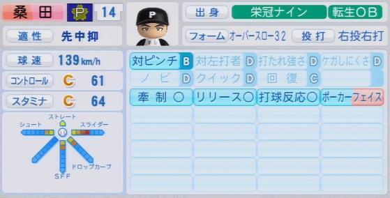 実況パワフルプロ野球2016 栄冠ナイン 桑田真澄2年目春