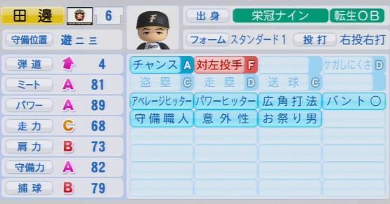 実況パワフルプロ野球2016 栄冠ナイン 田辺徳雄最終データ