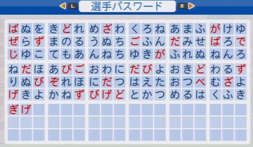 実況パワフルプロ野球2016 栄冠ナイン桑田真澄選手パスワード