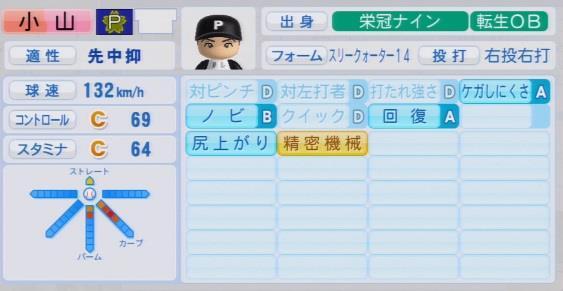 実況パワフルプロ野球2016 栄冠ナイン小山正明入学時