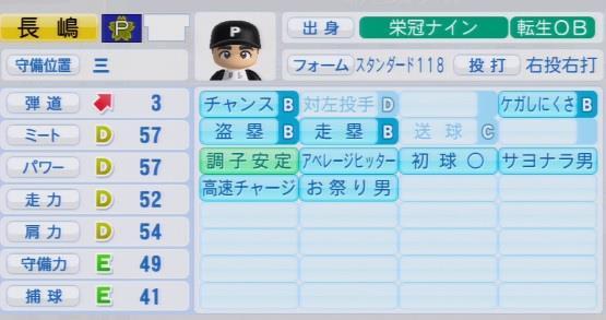 実況パワフルプロ野球2016 栄冠ナイン 入学時・長嶋茂雄