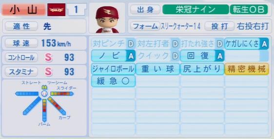 実況パワフルプロ野球2016 栄冠ナイン小山正明最終データ