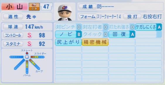 実況パワフルプロ野球2016 OB小山正明