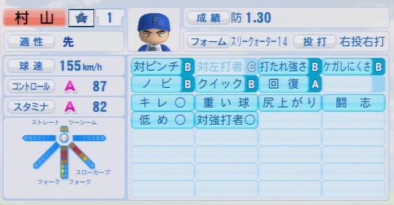実況パワフルプロ野球2016 栄冠ナイン村山実最終データ