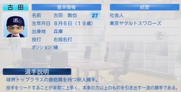 実況パワフルプロ野球2016 OBペナント 古田敦也選手名鑑